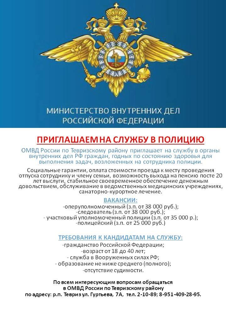 Работа в полиции омск для девушек вакансии работа девушкам в азове