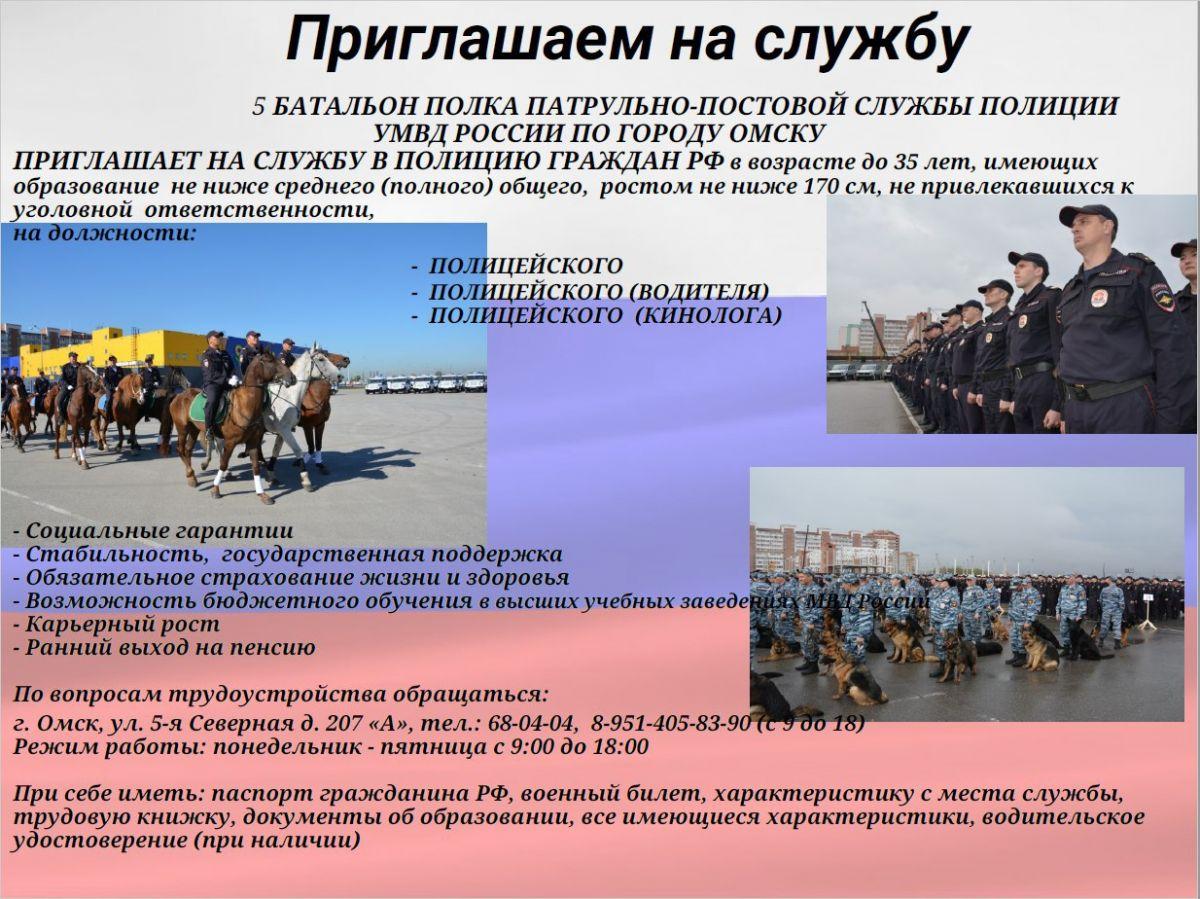 работа в полиции омск для девушек вакансии